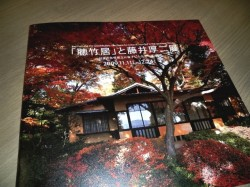 「聴竹居」と藤井厚二展