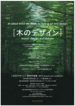 [木のデザイン]wood-design exhibition