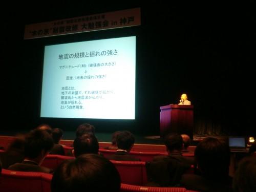 神戸震災に関するシンポジウム