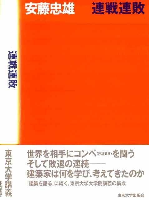 連戦連敗-安藤忠雄