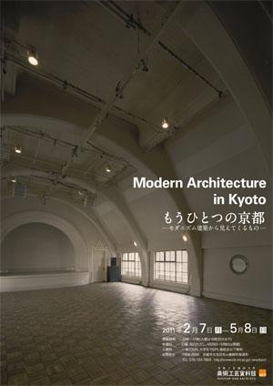 もうひとつの京都-モダニズム建築から見えてくるもの-