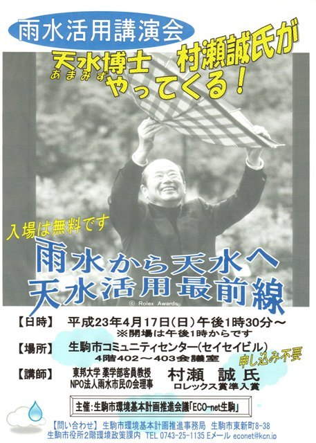 生駒市環境基本計画推進会議の雨水活用講演会