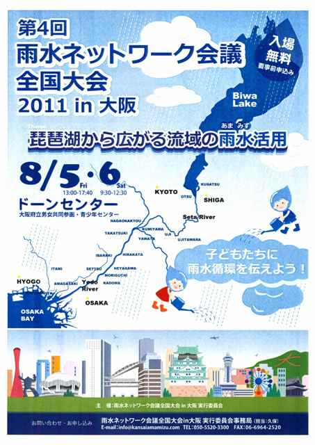 雨水ネットワーク会議 全国大会2011in大阪