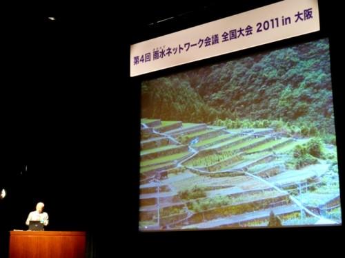 雨水ネットワーク会議in大阪