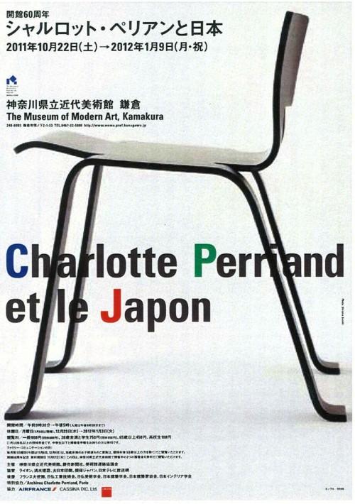 シャルロット・ペリアン