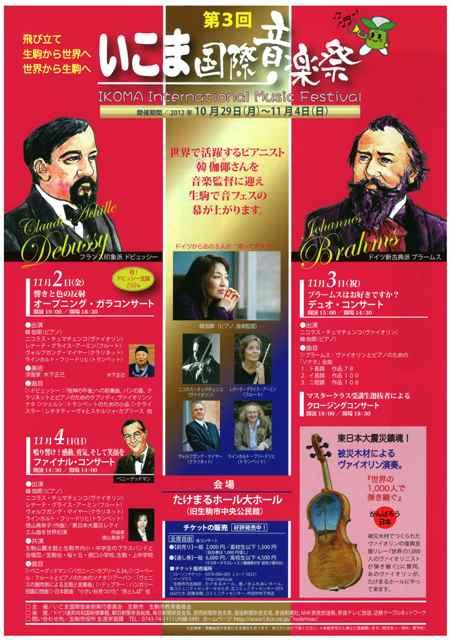 第3回いこま国際音楽祭(表)