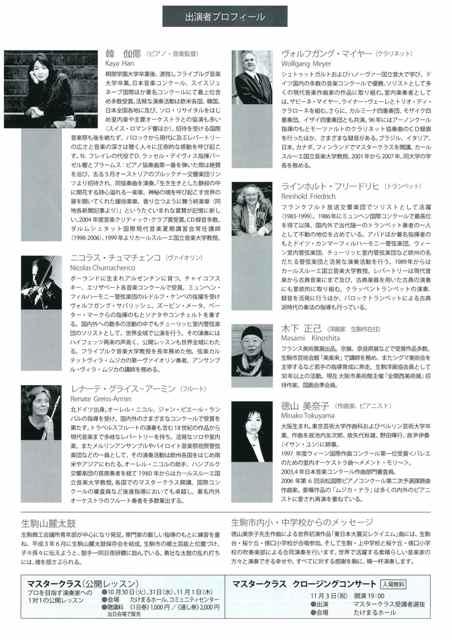 第3回いこま国際音楽祭(裏)