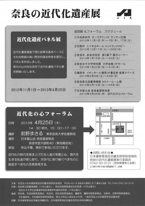 奈良の近代化遺産展[案内]裏