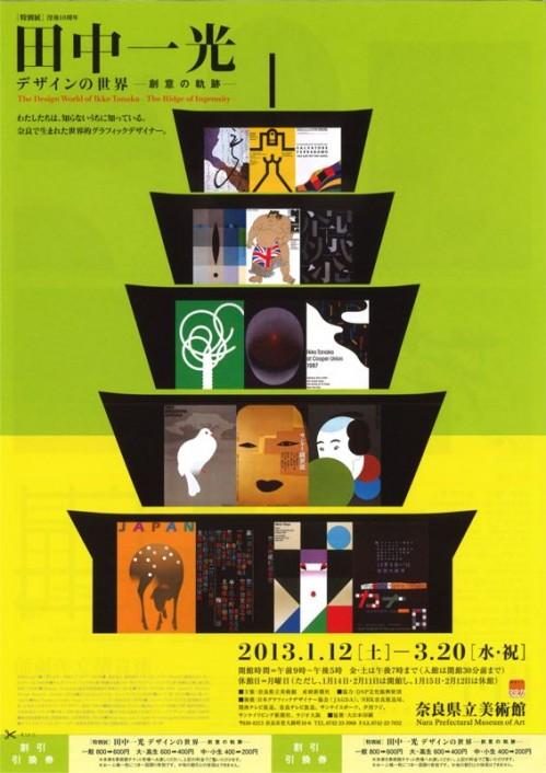 田中一光デザインの世界-創意の軌跡-_01