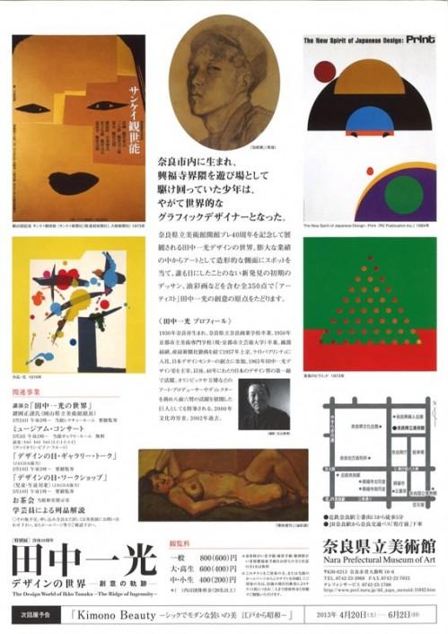 田中一光デザインの世界-創意の軌跡-_02