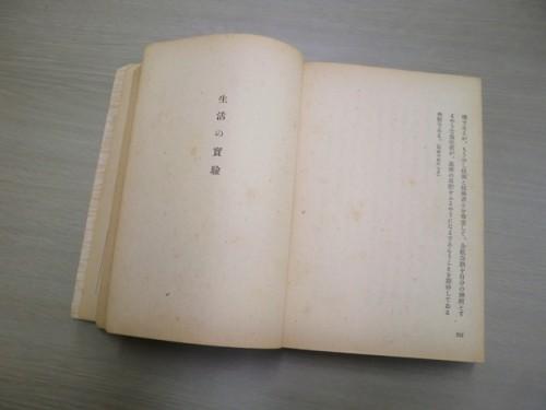 中谷宇吉郎随筆「続・冬の華」-生活の実験