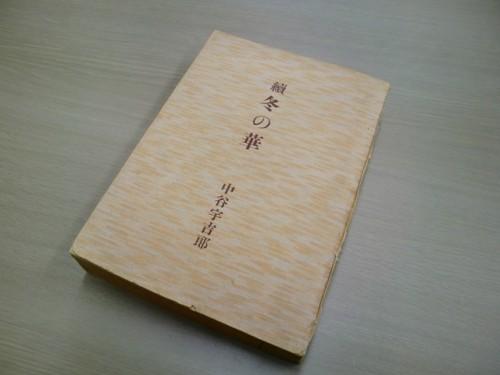 中谷宇吉郎随筆「続・冬の華」