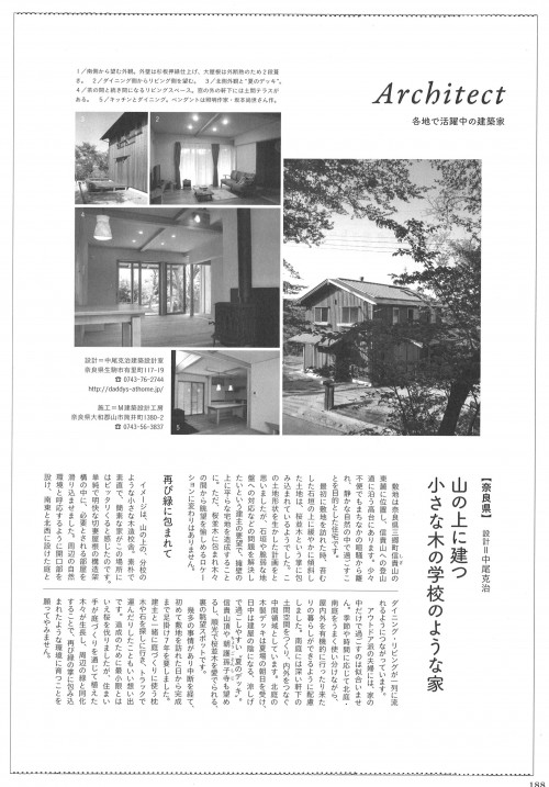 信貴山の棲居[桜並木の家]