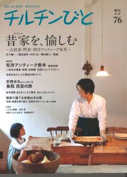 チルチンびとNo76-風土社