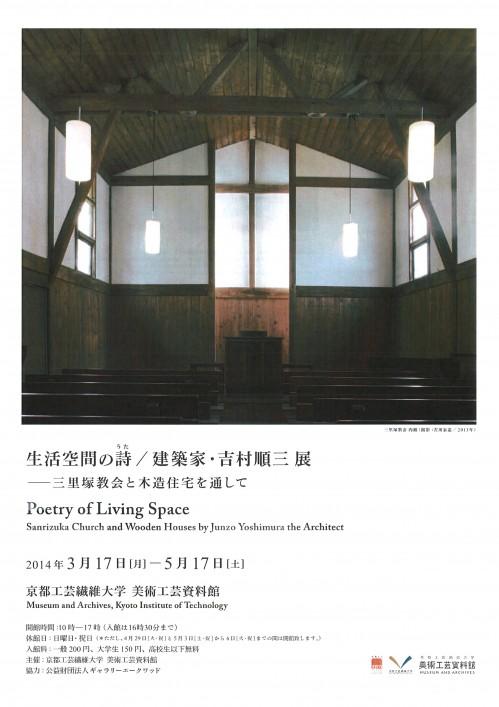 生活空間の詩/建築家・吉村順三展-三里塚教会と木造住宅を通して 1