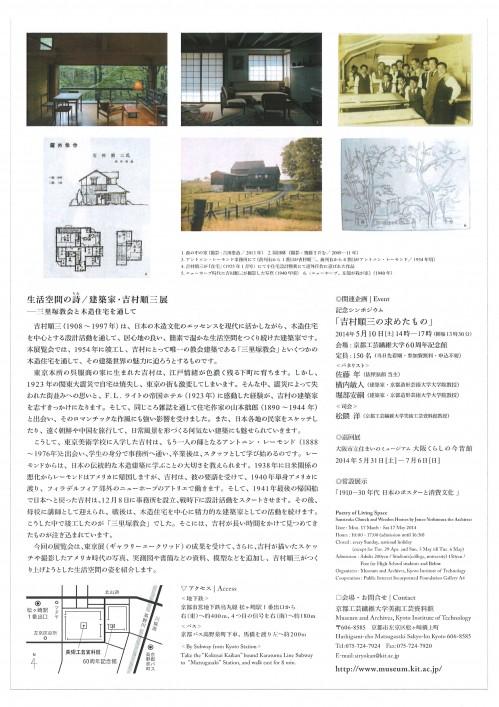 生活空間の詩/建築家・吉村順三展-三里塚教会と木造住宅を通して2