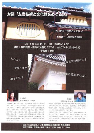 建築家協会奈良会イベント・左官技術と文化財をめぐる話
