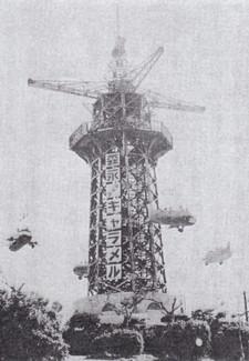 飛行塔完成当時