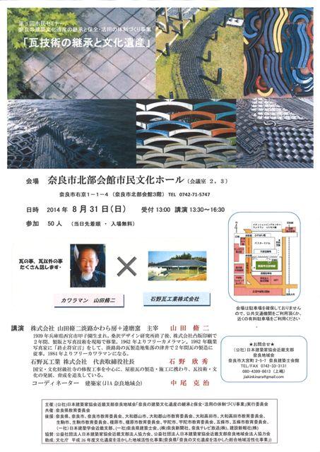 瓦セミナー 山田脩二×石野瓦工業