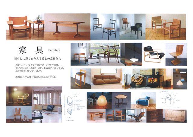 家具に対する考え