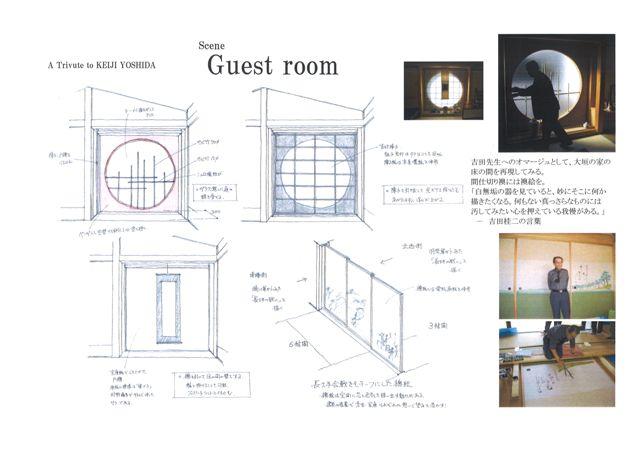 015和室イメージ