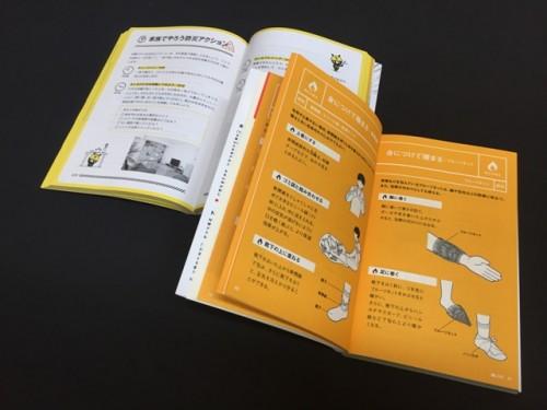東京防災 & OLIVEいのちを守るハンドブック