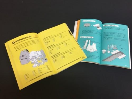 東京防災 & OLIVE命を守るハンドブック