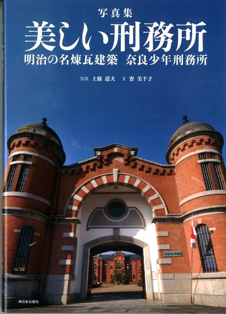 美しい刑務所  奈良少年刑務所